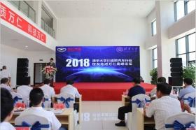 2018清华大学川渝黔汽车行业校友走进万仁高峰论坛圆满结束