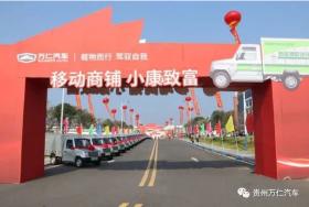 中国·万仁新能源商用车在铜仁上市