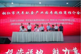 贵州铜仁:百亿级汽车城已迈入正式轨道
