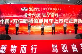 引领商贸物流迈入新时代 万仁新能源商用车正式上市 售价4.98万起