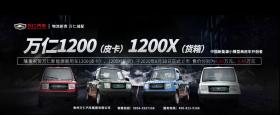 万仁1200(皮卡),1200x(厢货)--中国新能源小微型商用车开创者