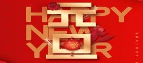 万仁汽车集团祝您新年快乐,万事胜意!