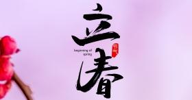 立春:寒冬将尽,初春正来,万物始生,仁民爱物。