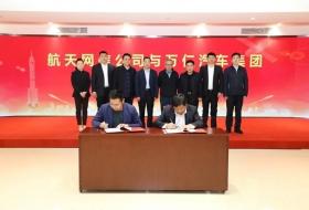 中国航天网信公司与贵州万仁汽车集团合作签约